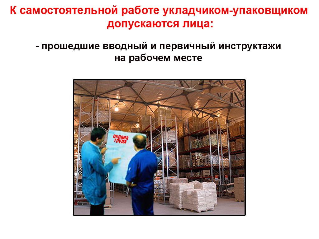 укладчик упаковщик должностная инструкция